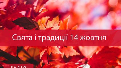 14 жовтня – середа - фото 1