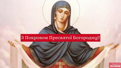 Вітання зі святом Покрови у прозі - фото 1