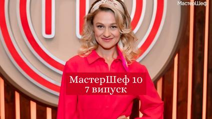 Дивіться 7 випуск МастерШеф 10 сезон - фото 1
