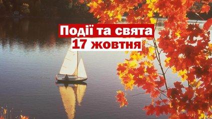 17 жовтня 2020 – яке сьогодні свято: традиції, заборони і прикмети - фото 1
