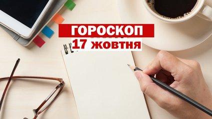 Гороскоп на 17 жовтня 2020: прогноз для всіх знаків Зодіаку - фото 1
