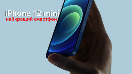 iPhone 12 mini – найменший смартфон компанії Apple - фото 1
