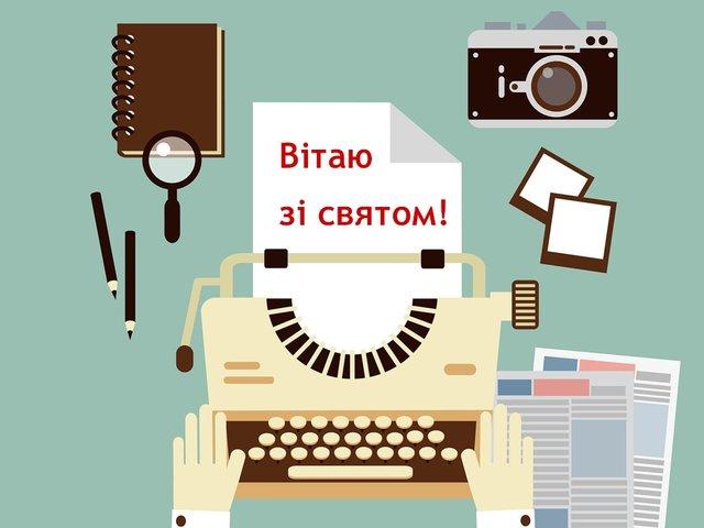 Вітання для журналістка в картинках - фото 252581