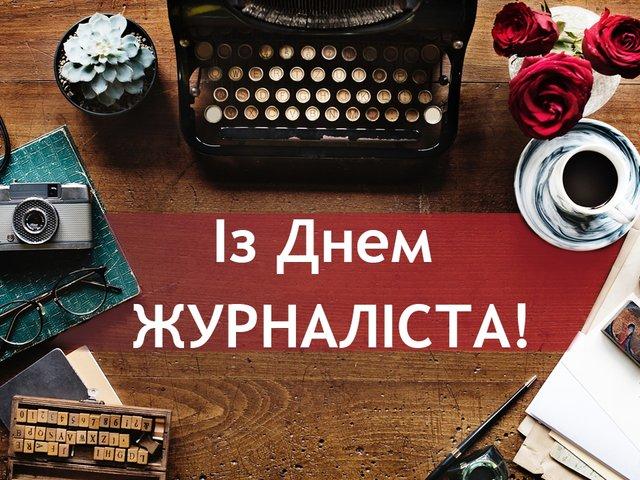 Вітальна листівка до Дня журналіста - фото 252576
