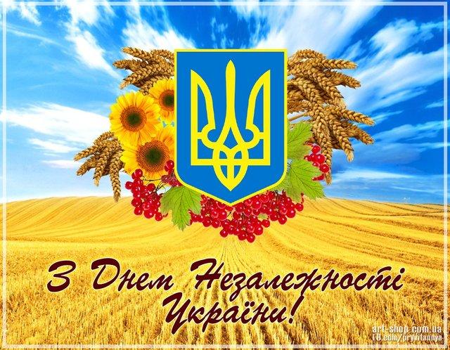Картинки з Днем Незалежності України 2020: листівки, відкритки і фото - фото 271857