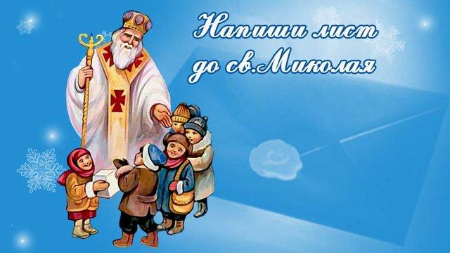 Напиши лист до святого Миколая! - фото 290381