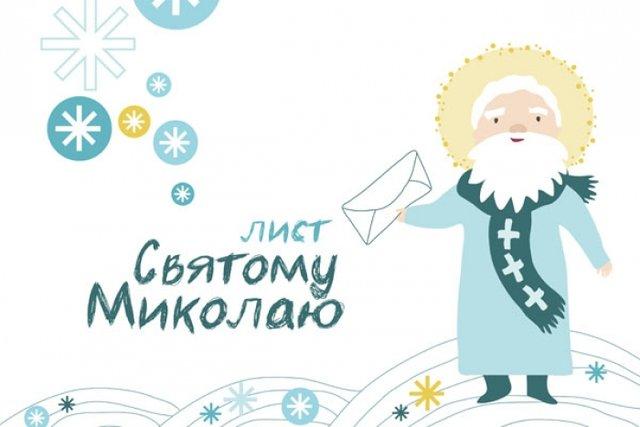 Що можна заказати в Миколая - фото 290383