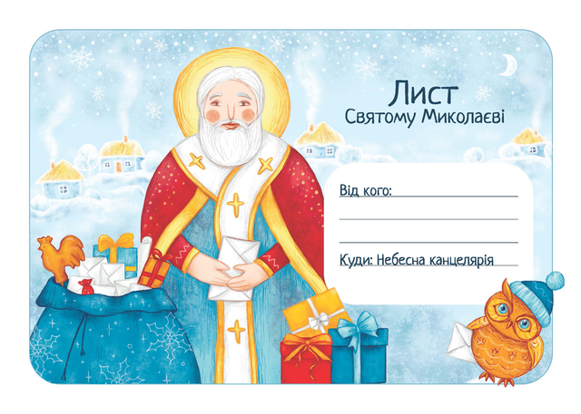 Як правильно написати лист Миколаю - фото 290384