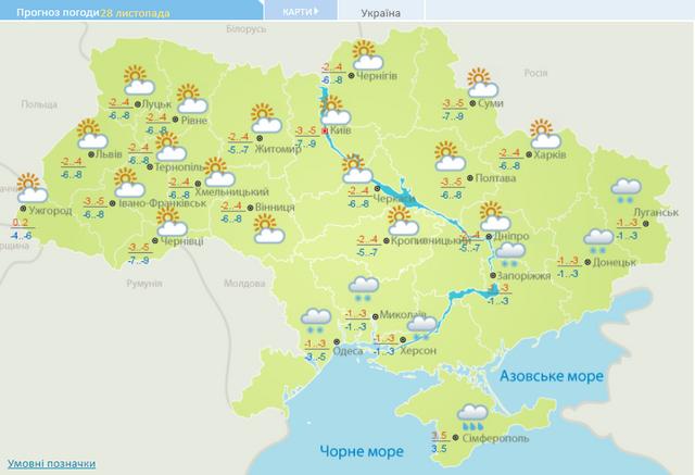 Морозно та сухо: погода в Україні 28 листопада - фото 291594