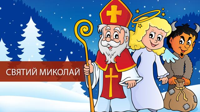 Молитви до Дня Святого Миколая - фото 291786