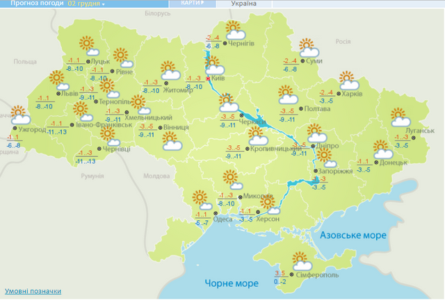 Потепління та ожеледиця: погода в Україні 2 грудня - фото 292631