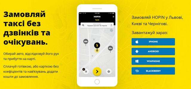 У Львові запрацював онлайн-сервіс замовлення таксі Hopin - фото 293042