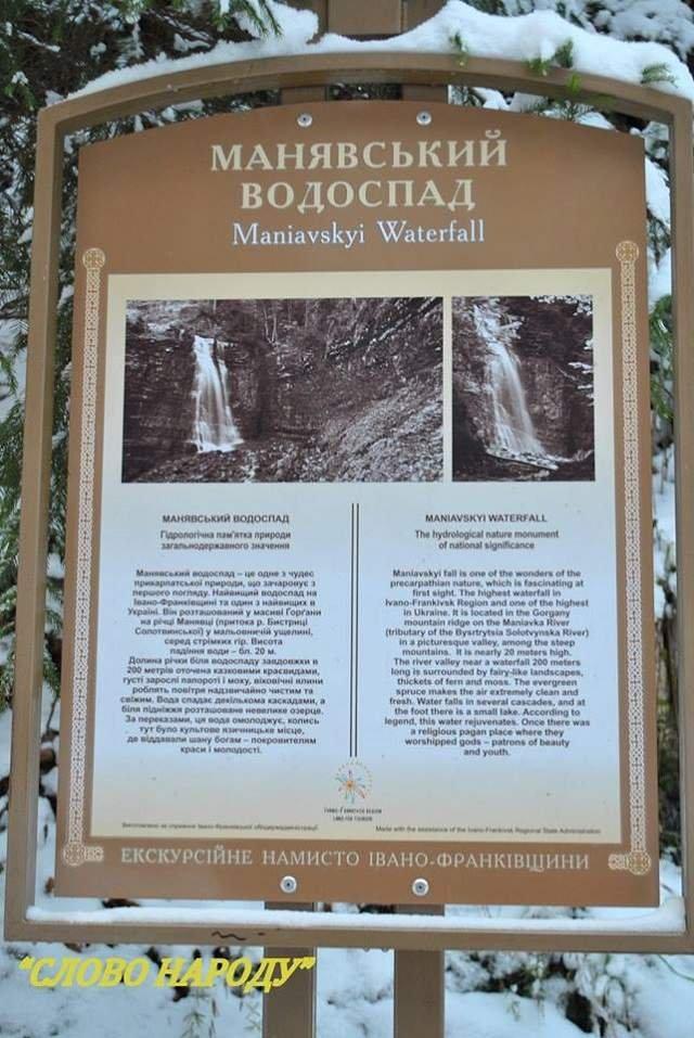 У Карпатах повністю замерз водоспад: казкові фото - фото 293283