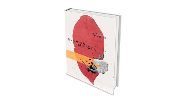 5 нових книг про минуле і майбутнє - фото 293742