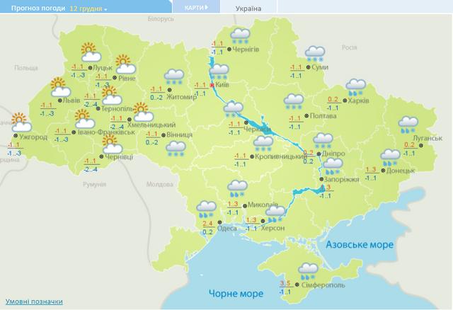 Яку погоду очікувати 12 грудня в Україні - фото 294622
