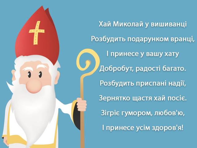 Віршована відкритка з Миколаєм - фото 295611