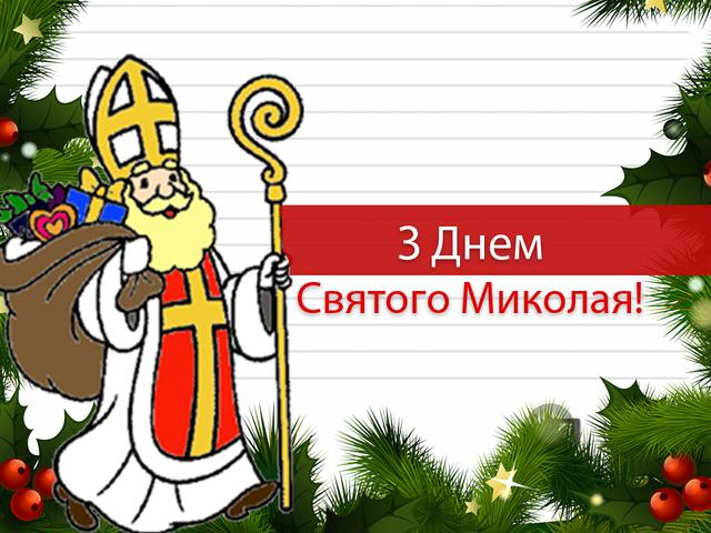 Вітальна картинка з Днем Святого Миколая - фото 295614
