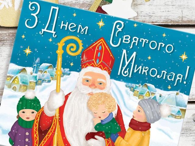Картинка до Миколая 2019 - фото 295615