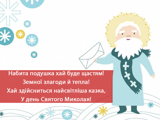Гарна листівка до Миколая - фото 295619
