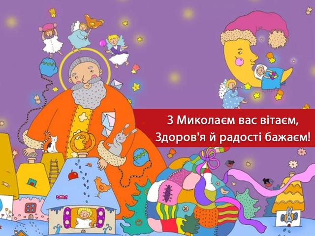 Листівка до Дня Святого Миколая - фото 295638