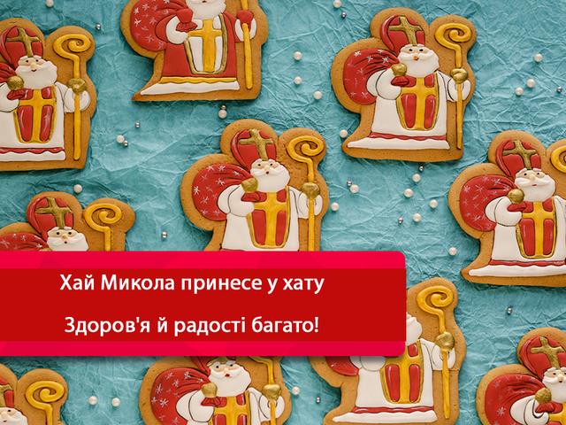 Скачати листівку на Миколая - фото 295641