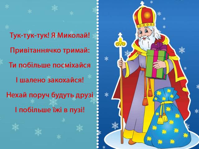 Відкритка з побажаннями на День Миколая - фото 295645