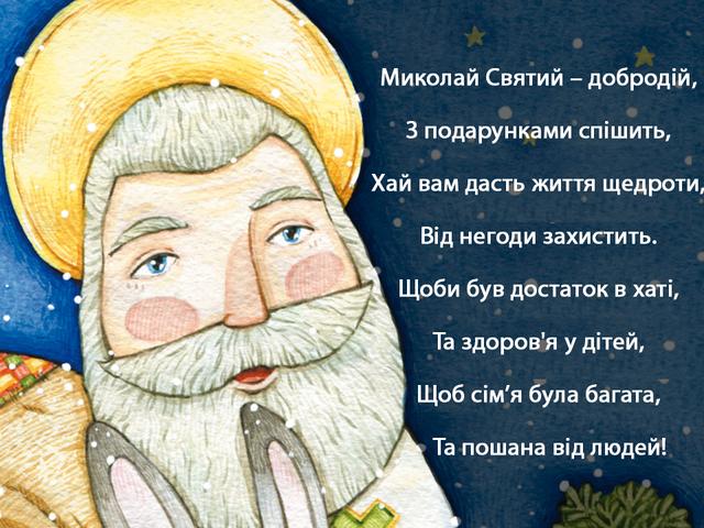 Красива листівка про Св Миколая - фото 295651