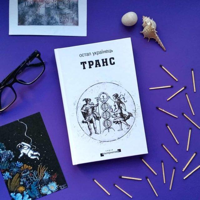 Книга Транс - фото 296423