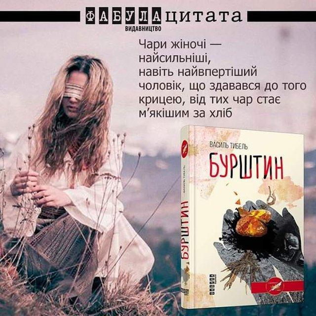 Цитата з книги Бурштин - фото 296429