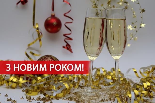 Вітальна картинка на Новий рік - фото 297031