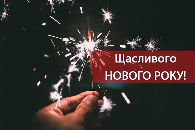 Картинка з побажаннями Щасливого Нового року! - фото 297032