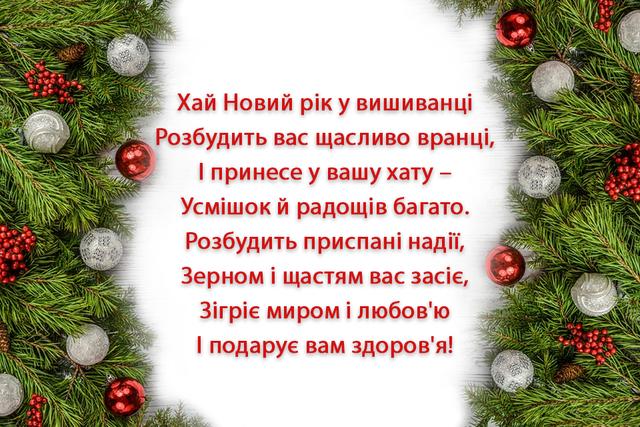 Вітальна листівка на Новий рік 2019 - фото 297053