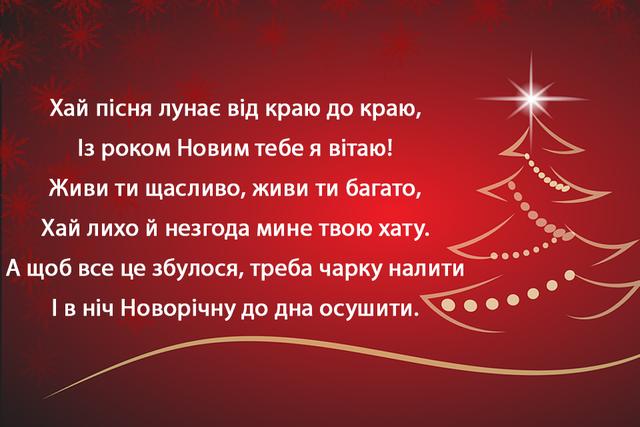 Прикольна відктрика з привітаннями на Новий рік - фото 297059