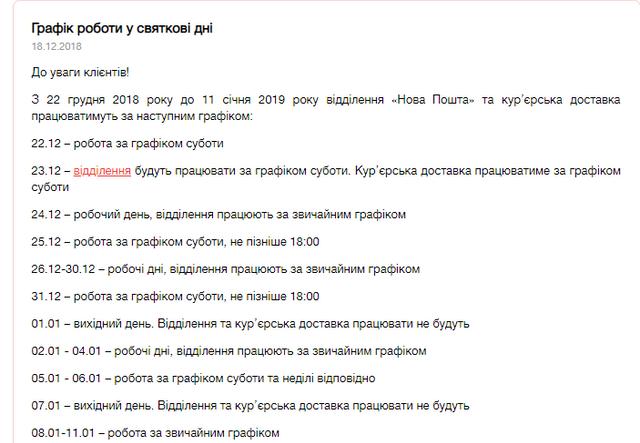 Як Укрпошта і Нова Пошта працюватимуть на новорічні свята: графік роботи - фото 297865