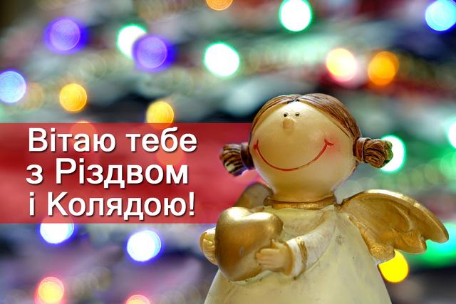 Привітання з Різдвом Христовим 2020: найкращі побажання на свято у віршах, смс, прозі - фото 299196