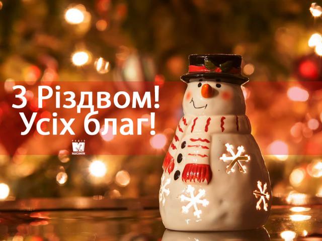 Привітання з Різдвом Христовим 2020: найкращі побажання на свято у віршах, смс, прозі - фото 299198