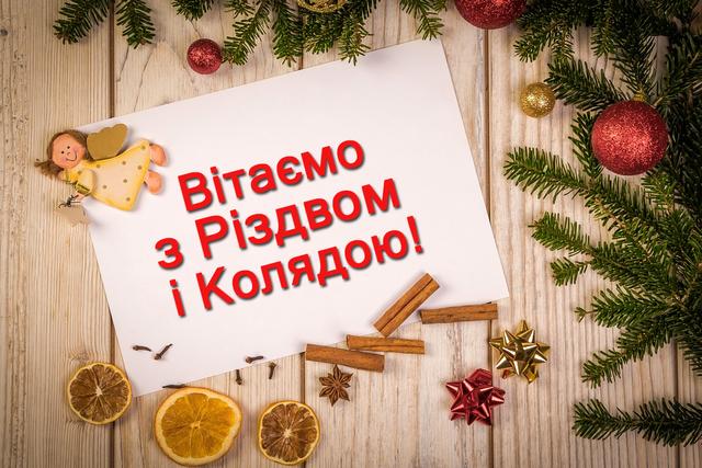 Привітання з Різдвом Христовим 2020: найкращі побажання на свято у віршах, смс, прозі - фото 299201