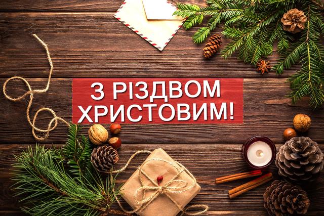 Привітання з Різдвом Христовим 2020: найкращі побажання на свято у віршах, смс, прозі - фото 299202