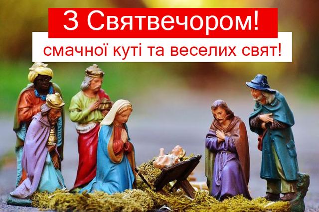 Привітання з Святою вечерею: найкращі побажання на Святвечір 2020 - фото 299376
