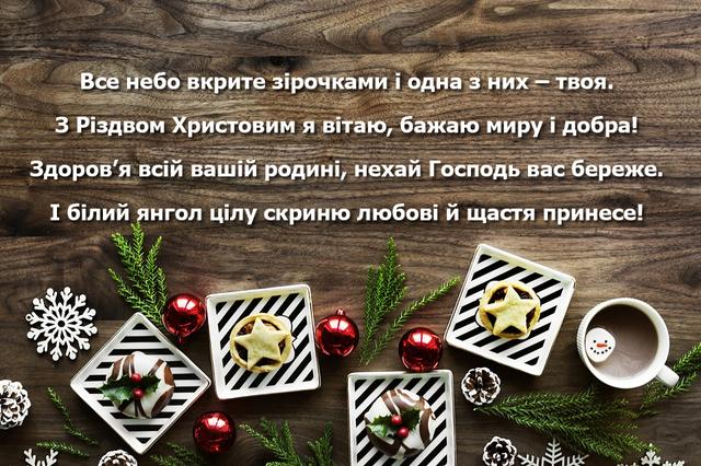 Листівка на Різдво - фото 299386