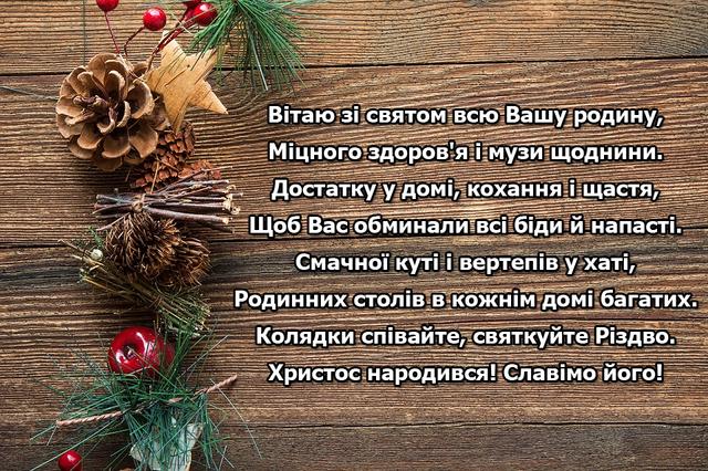 Відкритка з Різдвом - фото 299390
