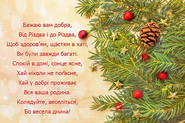 Красива вітальна відкритка на Різдво Христове - фото 299393
