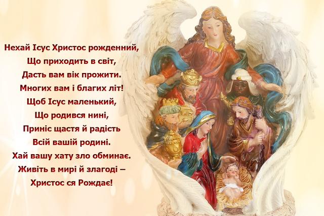 Оригінальна відкритка Христос ся рождає - фото 299395
