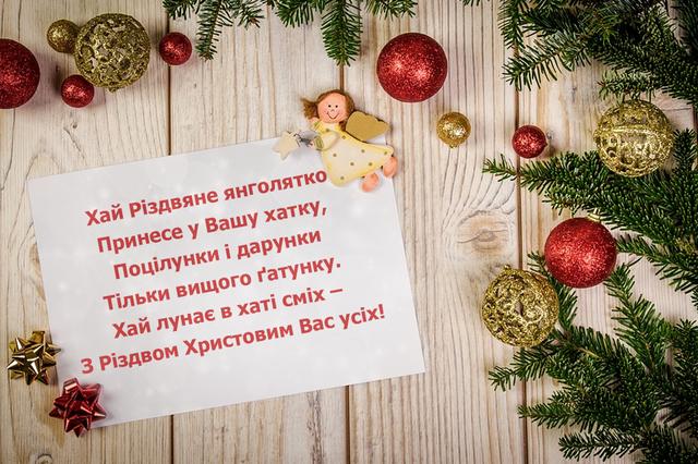 Прикольна картинка на Різдво - фото 299397