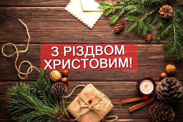 Христос ся рождає чи народився: як правильно вітатися на Різдво - фото 299507