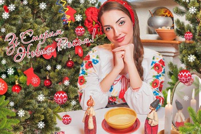 Вітальна листівка з Старим Новим роком - фото 300476