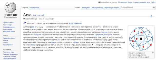 Перша стаття українською мовою - фото 301165