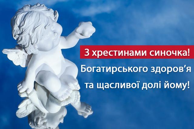 сценарй хрестин укранською мовою