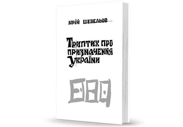 Триптих про призначення України - фото 301925