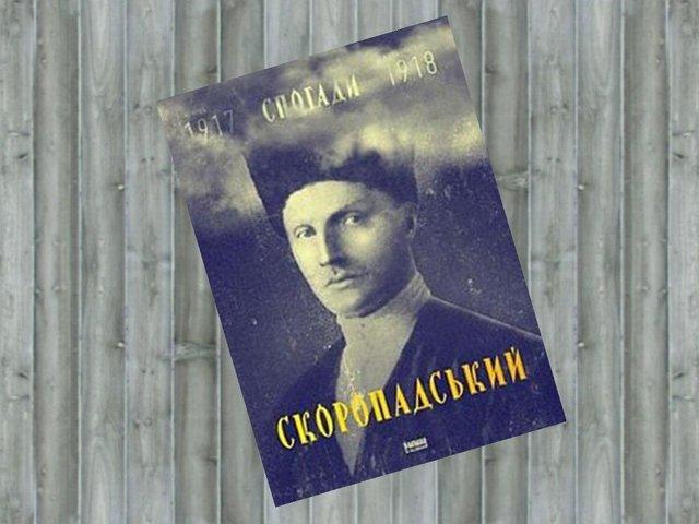 Спогади Скоропадського - фото 301927
